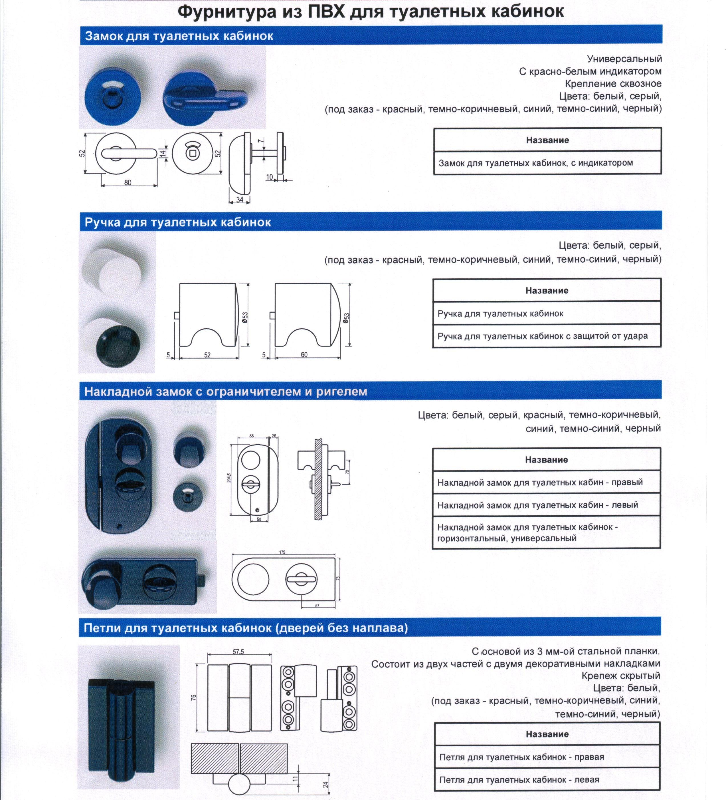 ручки из Пвх для туалетных кабинок